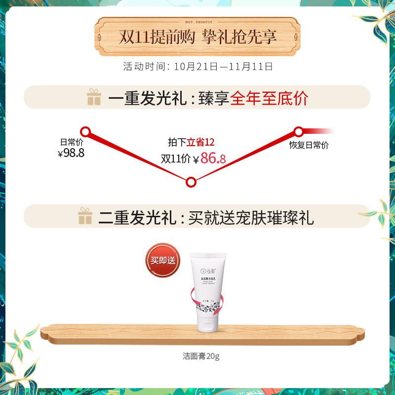 【11.11提前购】谷雨氨基酸洗面奶敏感肌温和慕斯泡沫卸妆刷头