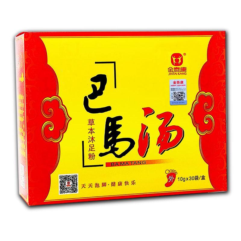 巴马汤泡脚粉正品广西瑶族官方旗舰店男女艾草艾叶药包足浴去湿气