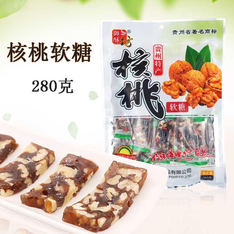 贵州特产御酥坊核桃软糖280g核桃软糕贵阳名小吃传统零食年货糖果