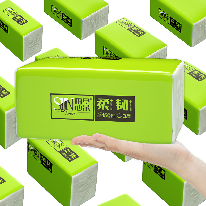 思景纸巾抽纸家用150抽20包家庭装实惠装整箱大尺寸大号面巾纸