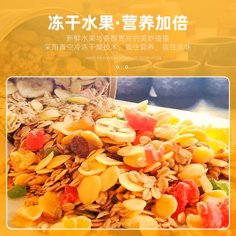 营之源麦片营养早餐即食水果坚果酸奶免煮饱腹干吃代餐混合燕麦片