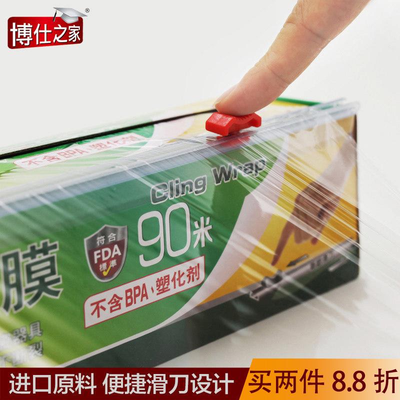 家用PE食品保鲜膜厨房一次性大卷水果包装切割器保鲜膜冰箱微波炉