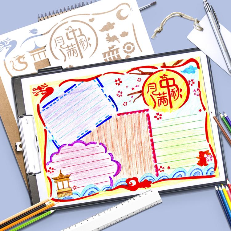 数学手抄报模板镂空画花边工具小学生中秋节万能模板手抄报神器
