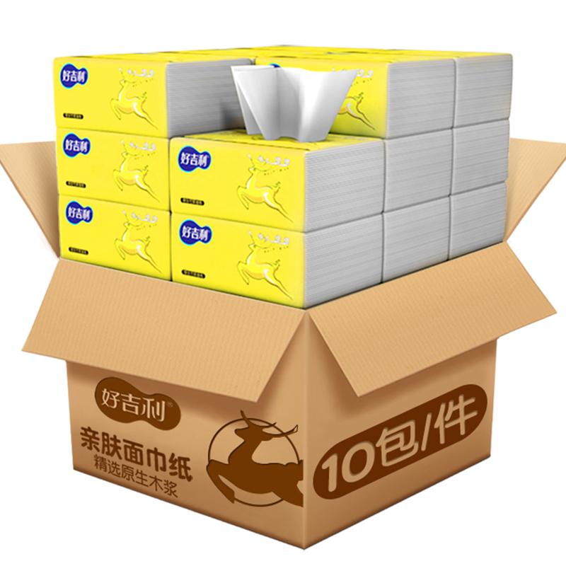 好吉利10包抽纸批发整箱餐巾纸家庭装面巾纸家用卫生纸巾纸抽实惠