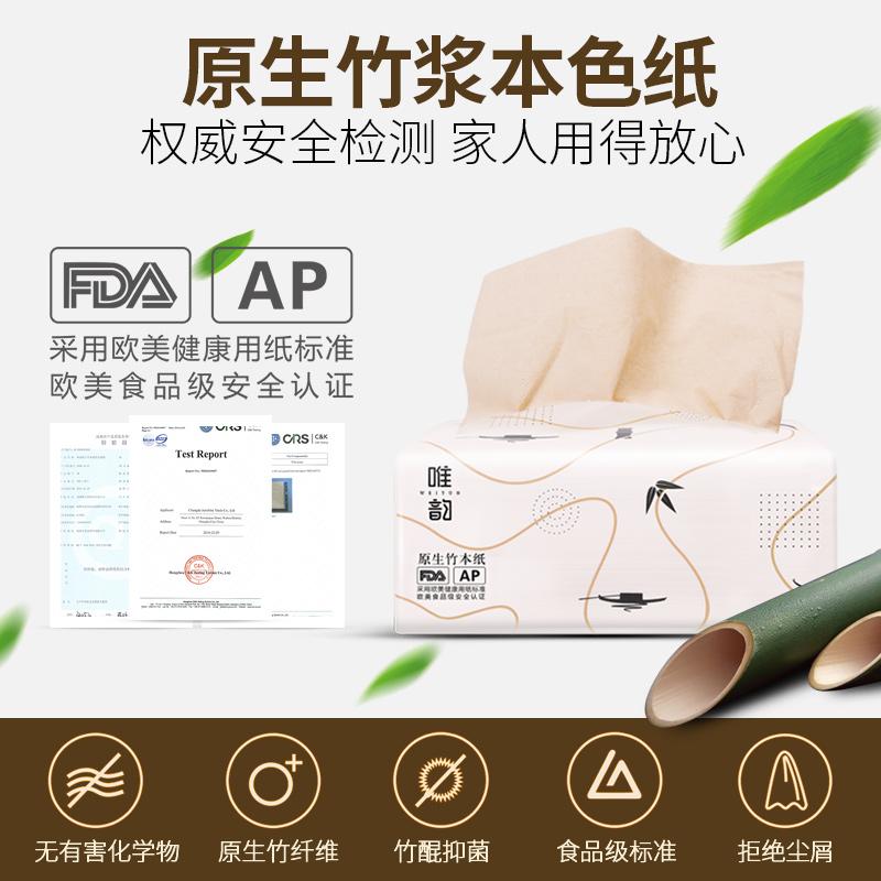 唯韵竹浆本色抽纸原色纸巾家庭装婴儿餐巾纸卫生纸18包整箱纸抽