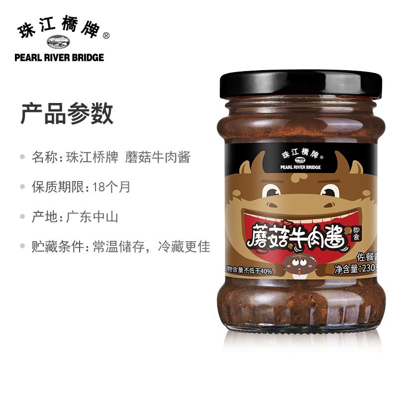珠江桥牌 出口品质 香菇牛肉酱 230g*2瓶