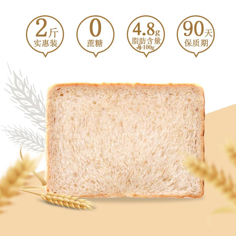全麦面包代餐低0无糖精粗粮脂肪热量卡早餐食品整箱切片吐司零食
