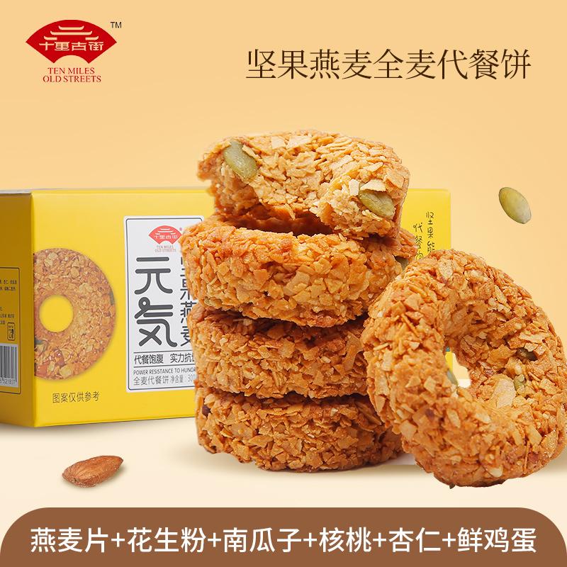 全麦代餐饼干饱腹食品无糖精热量脂肪健身低0卡营养混合坚果零食