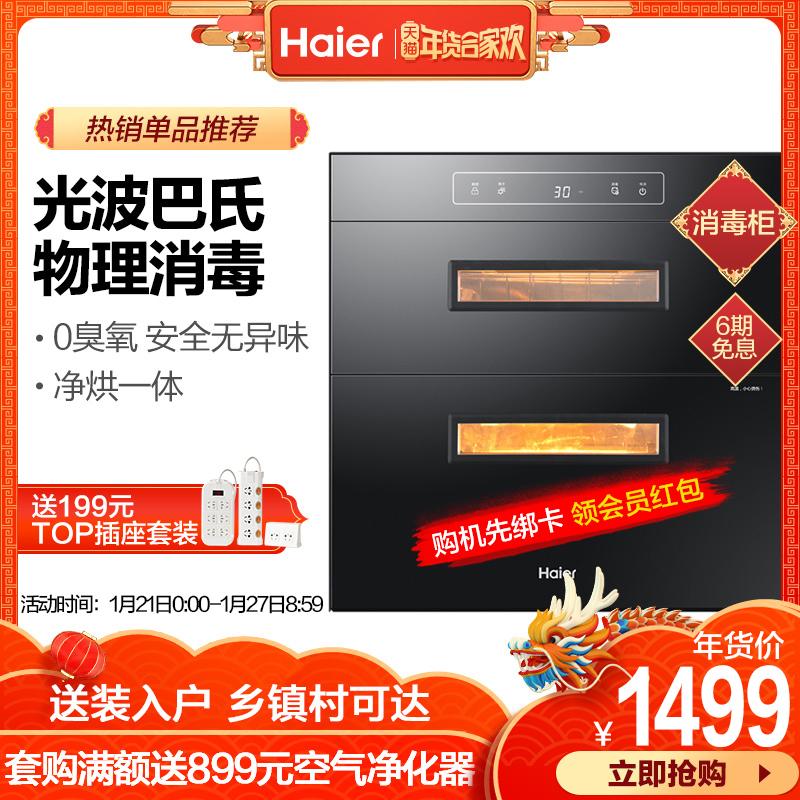 Haier/海尔 ZQD100F-E60S2(T)嵌入式健康绿色消毒碗柜家用厨房