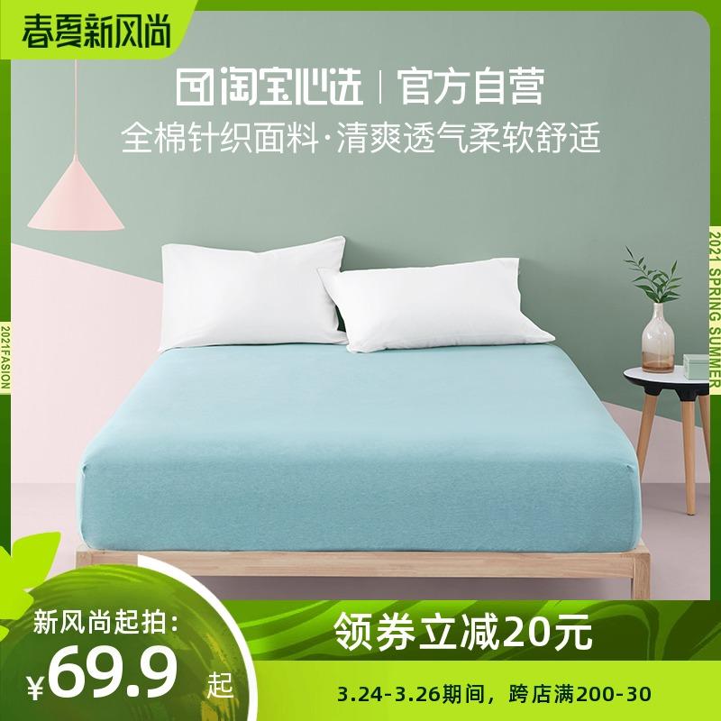 淘宝心选 全棉针织素色床笠 1.2~1.8米床 多色