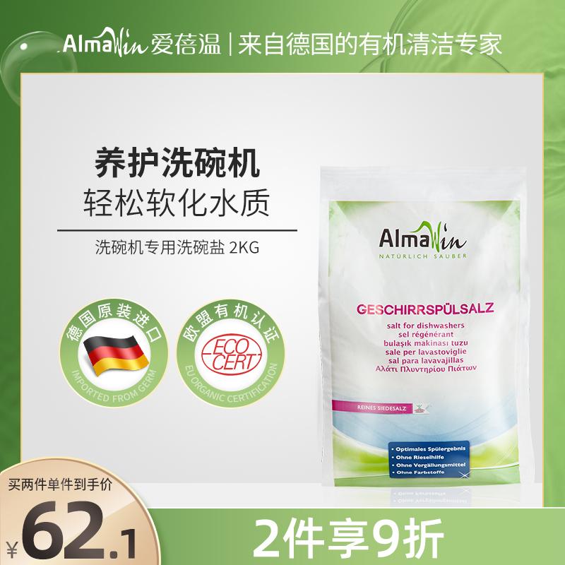 德国进口,Almawin 洗碗机专用盐 2kg