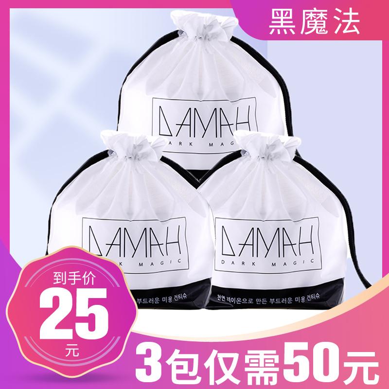 韩国黑魔法DAMAH洗脸巾一次性美容巾卸妆棉抖音同款洁面巾