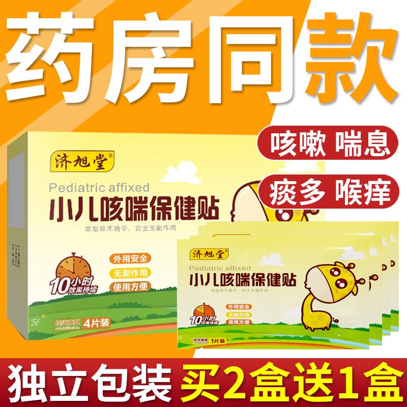 小儿止咳贴 宝宝平喘急慢性支气管炎哮喘成人儿童咳喘化痰咳嗽贴