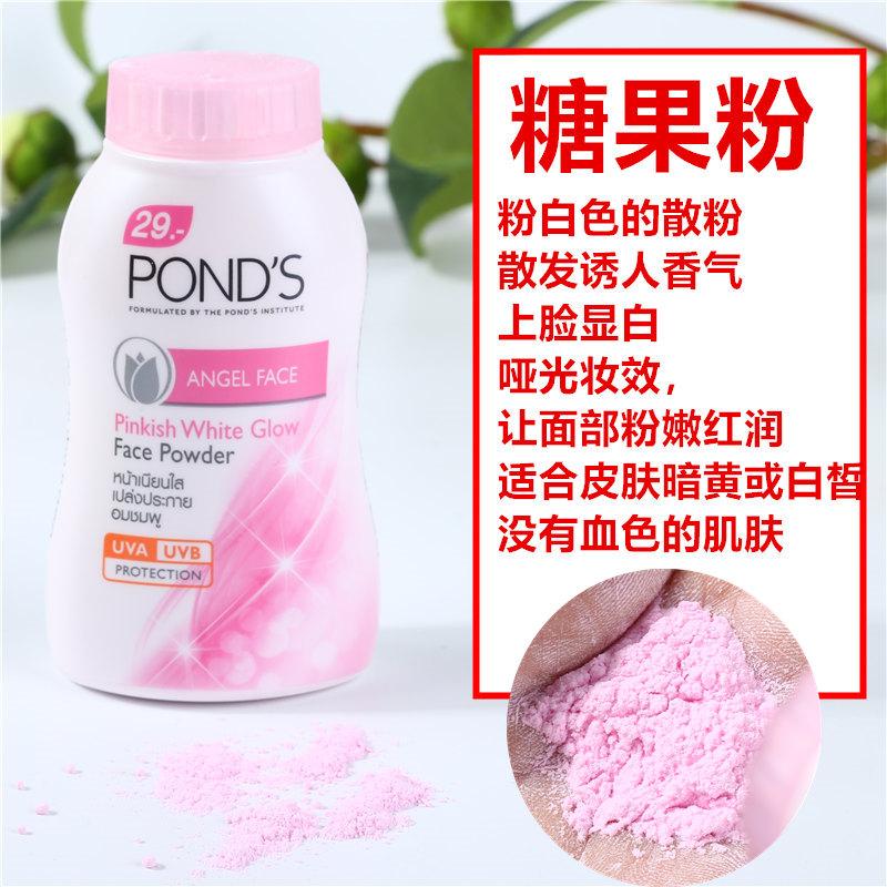 泰国旁氏散粉 ponds控油粉bb魔力定妆粉止汗粉遮瑕散粉进口蜜粉女