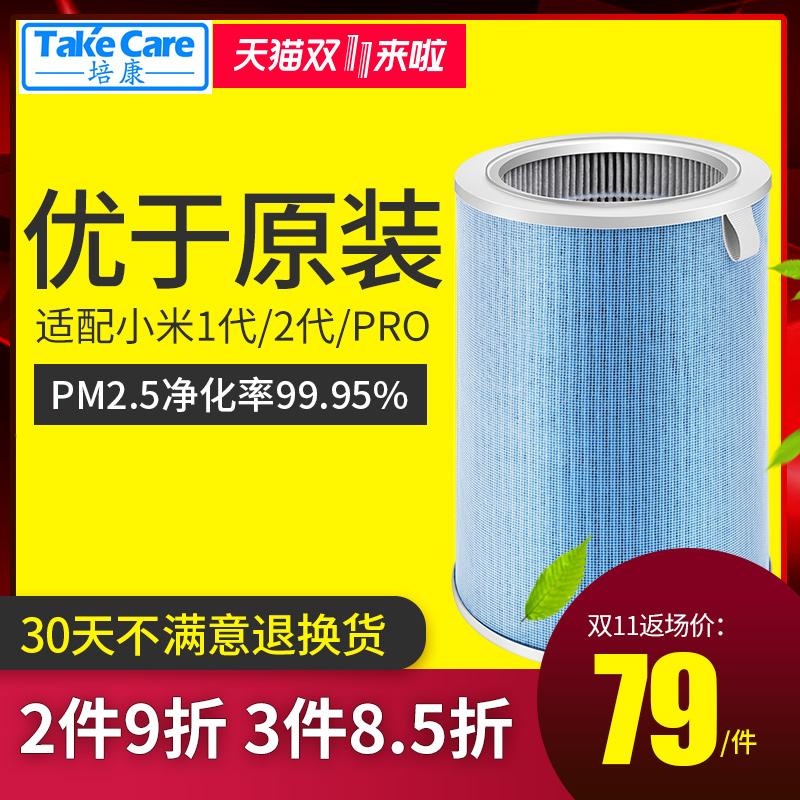 培康配小米空气净化器滤芯米家1代2代Pro滤网家用除甲醛抗菌防