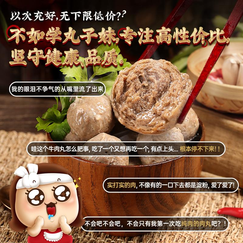 潮汕牛肉牛筋丸特产正宗手打手工潮州肉丸汕头火锅丸子妹烧烤食材