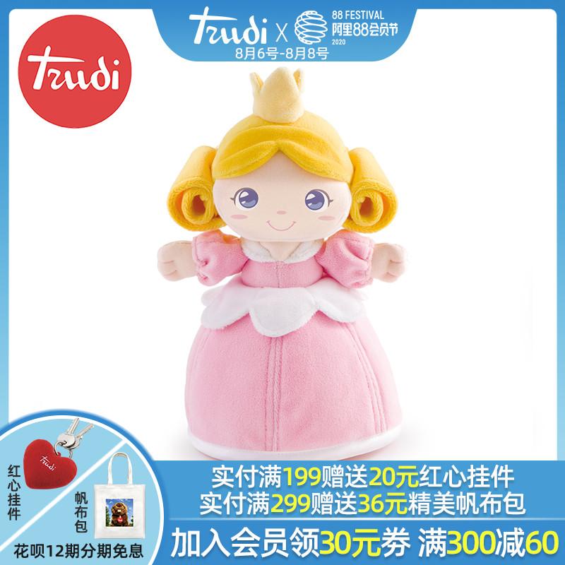 意大利trudi梦幻森林系列可爱布娃娃公主女孩玩具儿童生日礼物