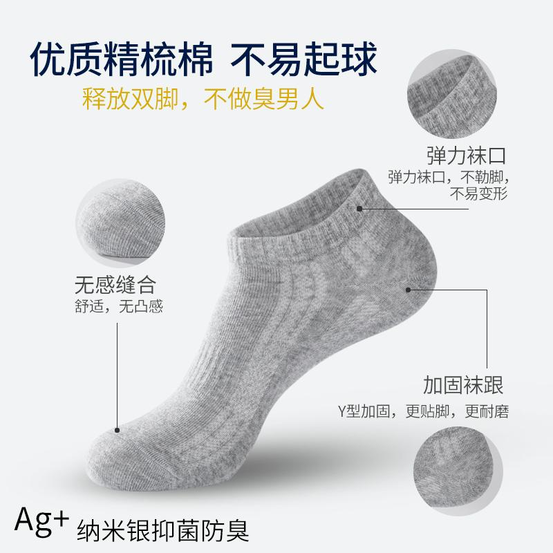 防臭袜子男短袜夏季透气薄款吸汗纯棉低帮潮运动纳米银抗菌袜豪族