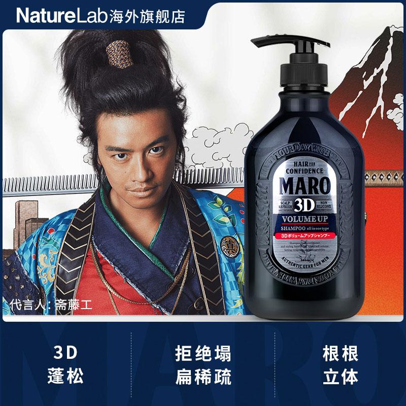 日本进口MARO摩隆男士无硅油立体丰盈型3D洗发水去屑止痒洗发露