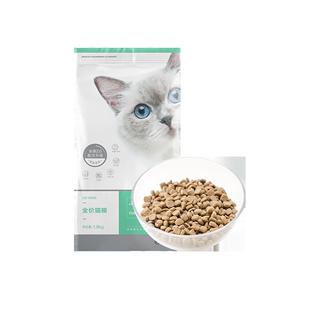 网易严选全期猫粮无谷深海鱼三文鱼1.8kg鱼肉味成猫幼猫 全价猫粮