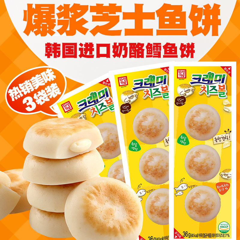 韩国进口客唻美芝士奶酪夹心鳕鱼饼36g*3袋 网红即食海鲜鱼零食