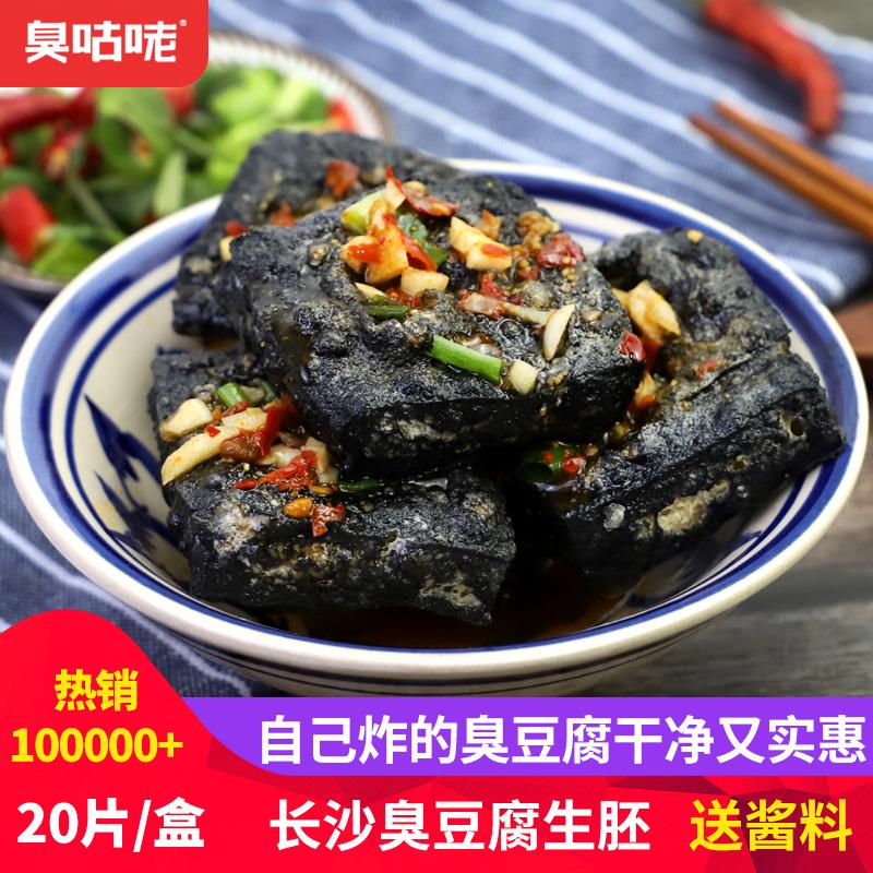 油炸臭豆腐湖南长沙小吃零食油炸生胚臭豆腐精装20片送配料
