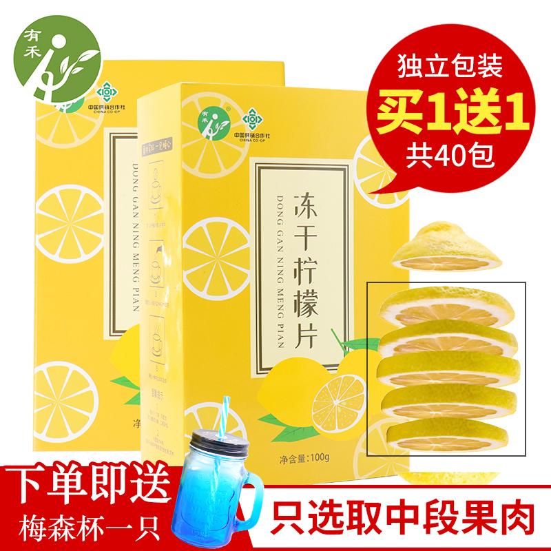 柠檬片泡茶小袋装蜂蜜冻干柠檬片泡茶 干片柠檬茶水果片泡水喝的