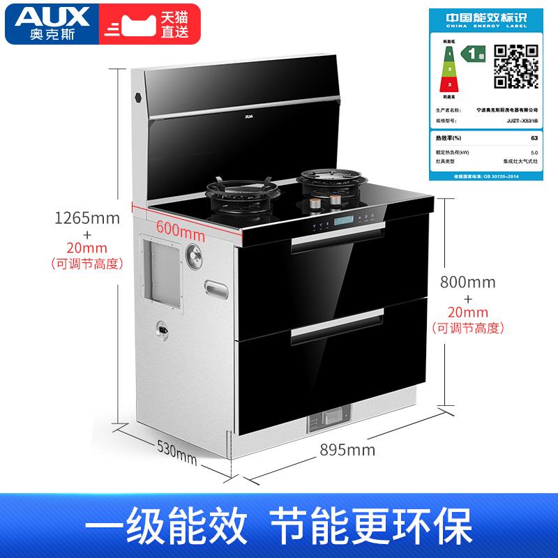 AUX/奥克斯 x531B集成灶家用一体灶台侧吸下排式加热环保灶特价