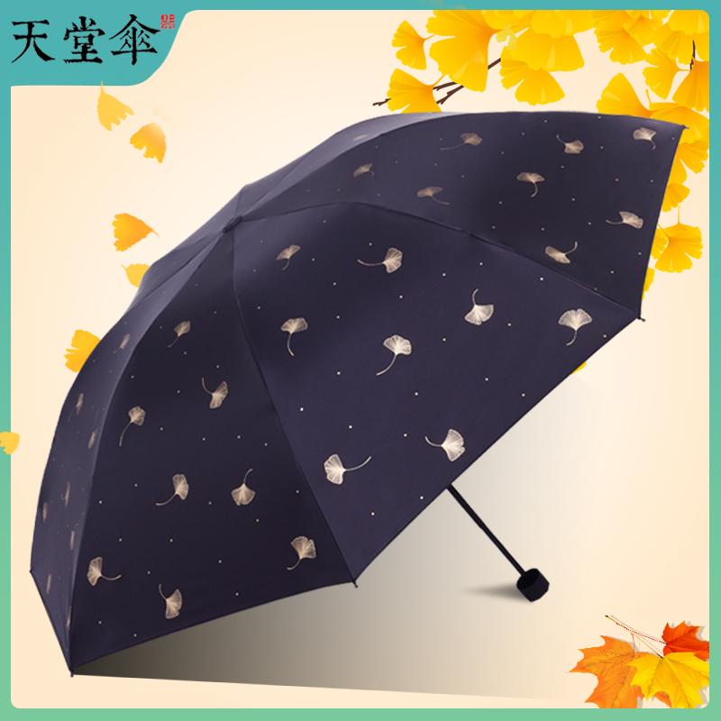 天堂伞女晴雨两用防紫外线防辐射太阳伞折叠雨伞男黑胶防晒遮阳伞