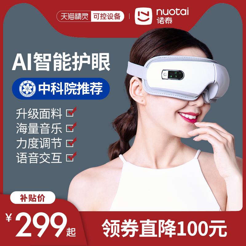 诺泰 NT-Y12-1W 新款AI智能眼部按摩仪