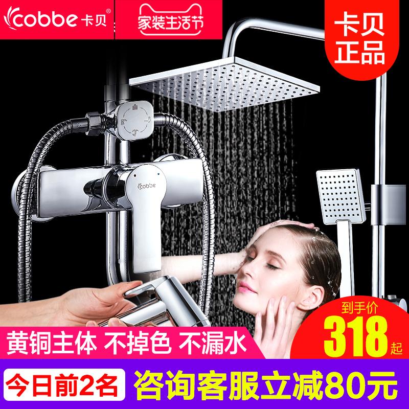 卡贝花洒套装全铜淋浴器家用喷头卫浴沐浴淋雨淋浴宿舍洗澡神器