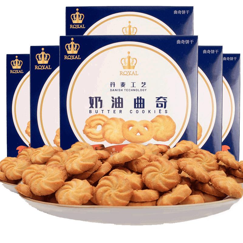 暖小糖丹麦网红曲奇饼干小零食休闲食品礼盒装茶点整箱代早餐年货