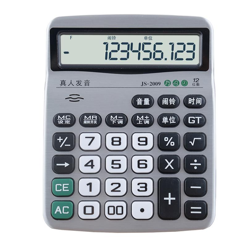 JS-2009计算器真人发音计算机财务用计算器语音电脑大按键金属拉丝面板办公用品大号计算器