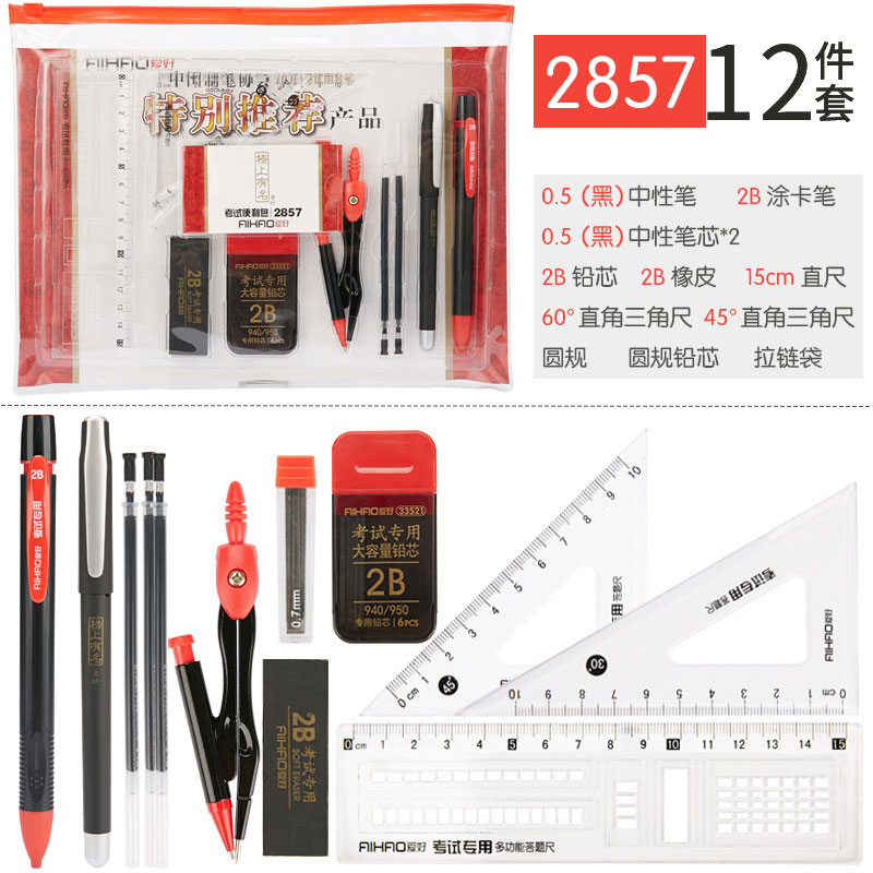 中考文具套装 圆规套装 中性笔活动铅笔文具考试专用12件套装