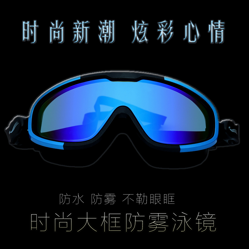 2018新款泳镜大框高清防雾防水成人潜水镜男女士通用电镀游泳眼镜