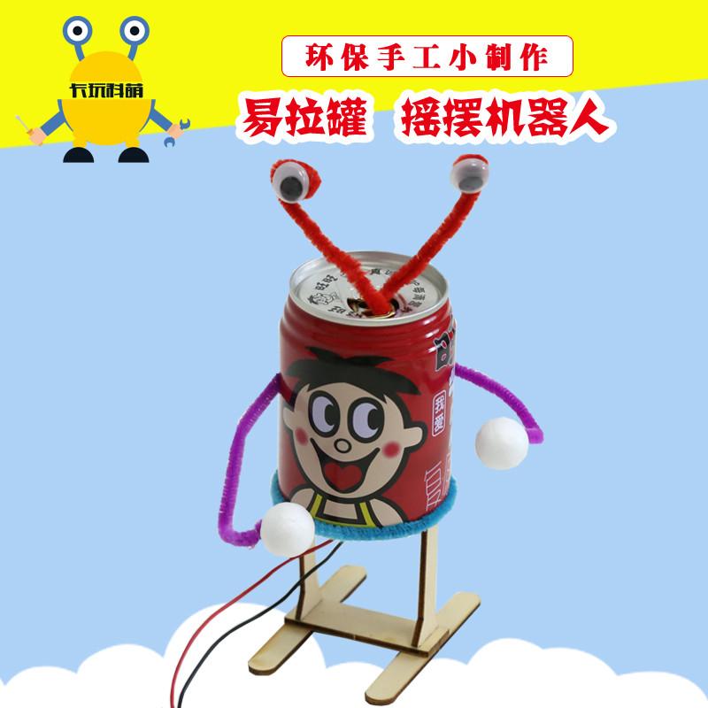 易拉罐机器人 纸箱 矿泉水瓶 废物利用学生儿童科学365bet网上娱乐_365bet y亚洲_365bet体育在线导航创意制作