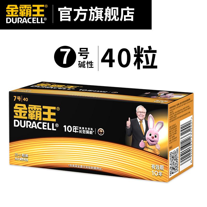 金霸王电池7号碱性电池七号电池玩具电池空调遥控器电池40粒