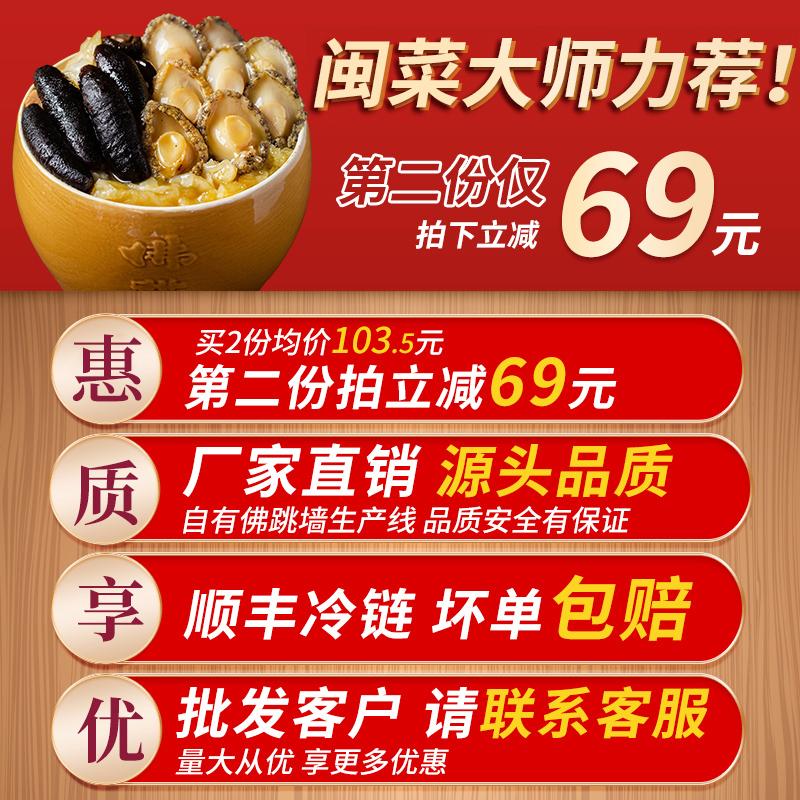 海文铭正宗福州佛跳墙金汤加热即食鲍鱼海参花胶原材料海鲜大盆菜