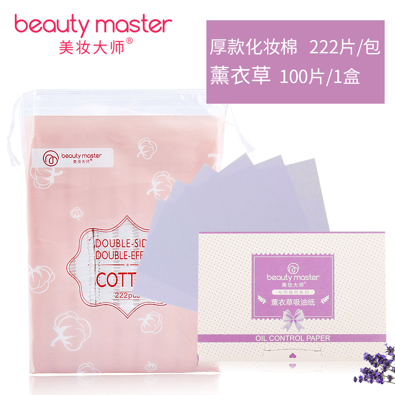 美妆大师300张 吸油纸面部男女脸部控油便携刘海清洗绿茶吸油面纸