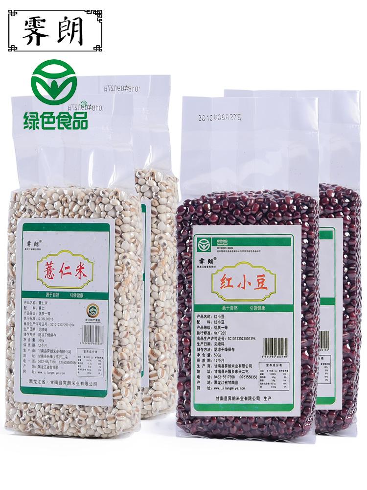 绿色食品东北红小豆薏仁米组合小红豆500g*2薏米仁360g*2湿气拜拜