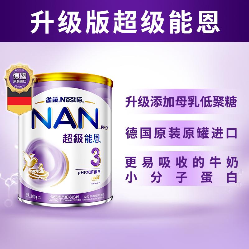 港版雀巢超级能恩适度水解升级超启能恩进口婴幼儿奶粉3段含HMO