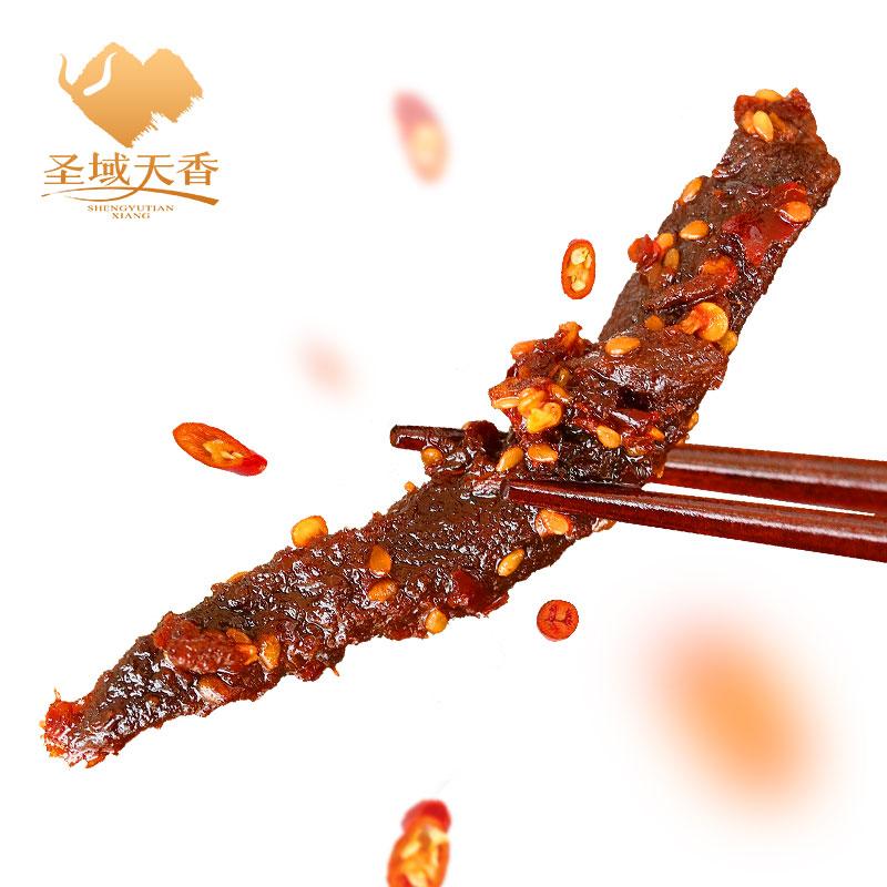 冷吃牦牛肉 牛肉麻辣150g云南香格里拉牦牛肉熟食冷吃牛肉开袋食