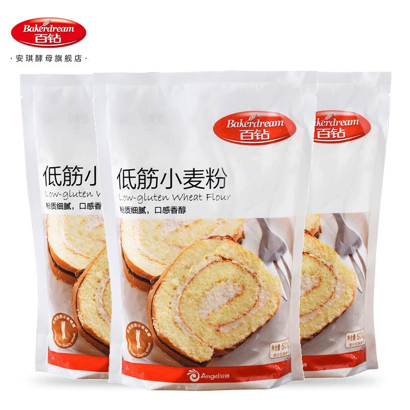 百钻低筋粉 蛋糕粉小麦粉 低筋面粉饼干粉 做蛋糕曲奇烘焙原料3袋