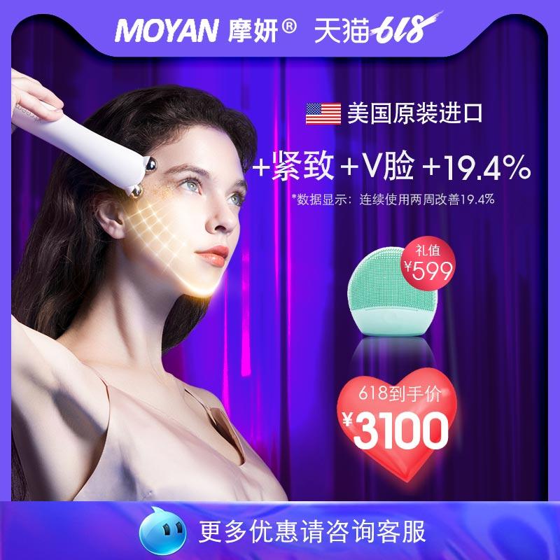 摩妍Moyan美国电子美容仪脸部法令纹瘦脸仪Xtreembeauty提拉家用