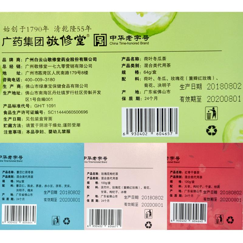 【敬修堂】去祛除湿茶祛溼茶去排湿气体内除濕气重养生茶