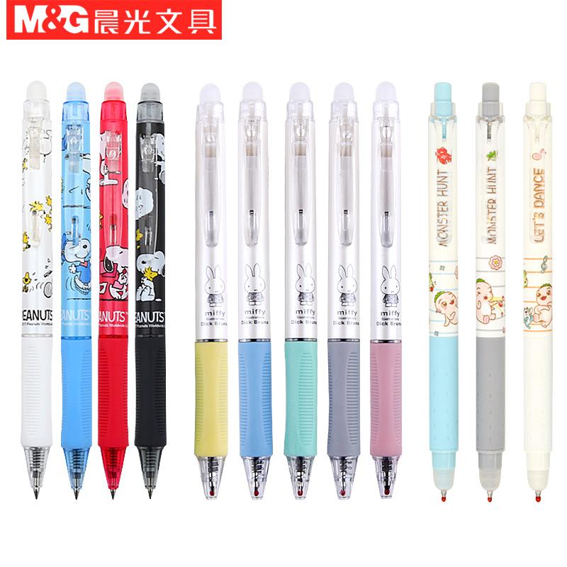 晨光按动中性笔摩易擦热可擦水笔0.5mm可擦小学生用可爱创意晶蓝黑色韩国可檫笔小清新彩色笔手账笔摩擦笔