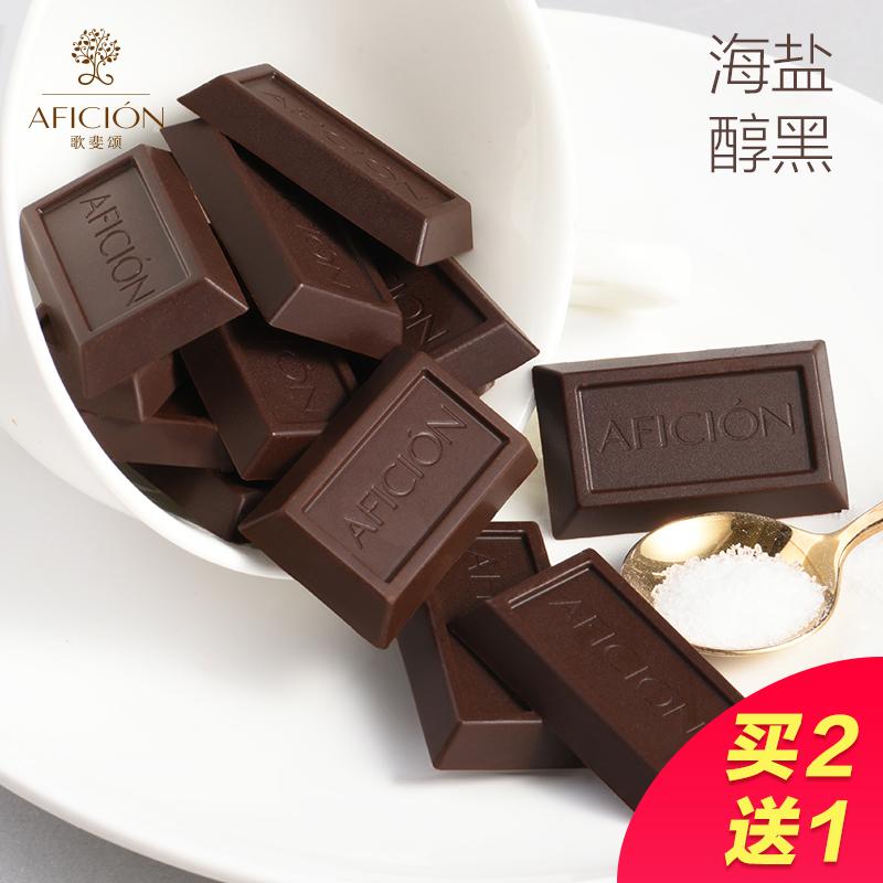 歌斐颂海盐纯黑巧克力可可脂抹茶草莓白夹心牛奶散装批发网红零食