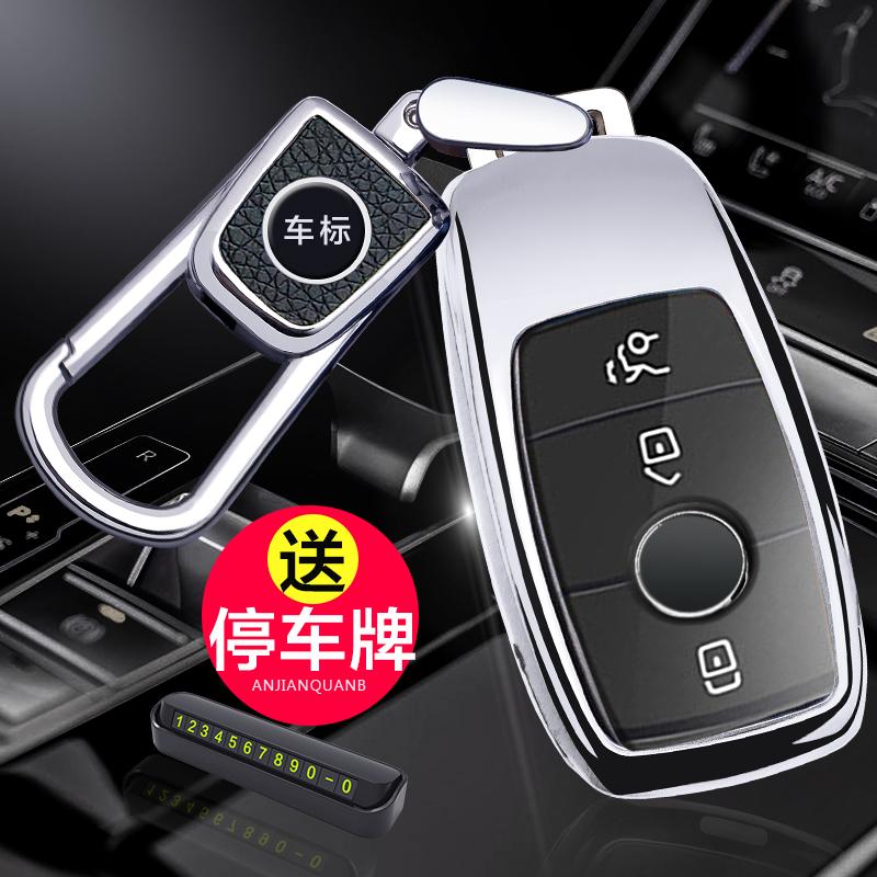 适用奔驰e300l钥匙套壳e200l扣c260l包S320l女c180l/s350级2019款