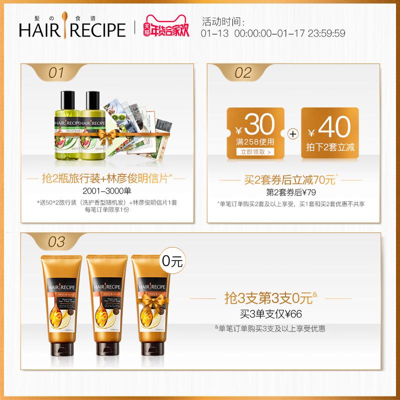 Hair Recipe发之食谱无花果控油无硅油水果洗发水护发素530套装