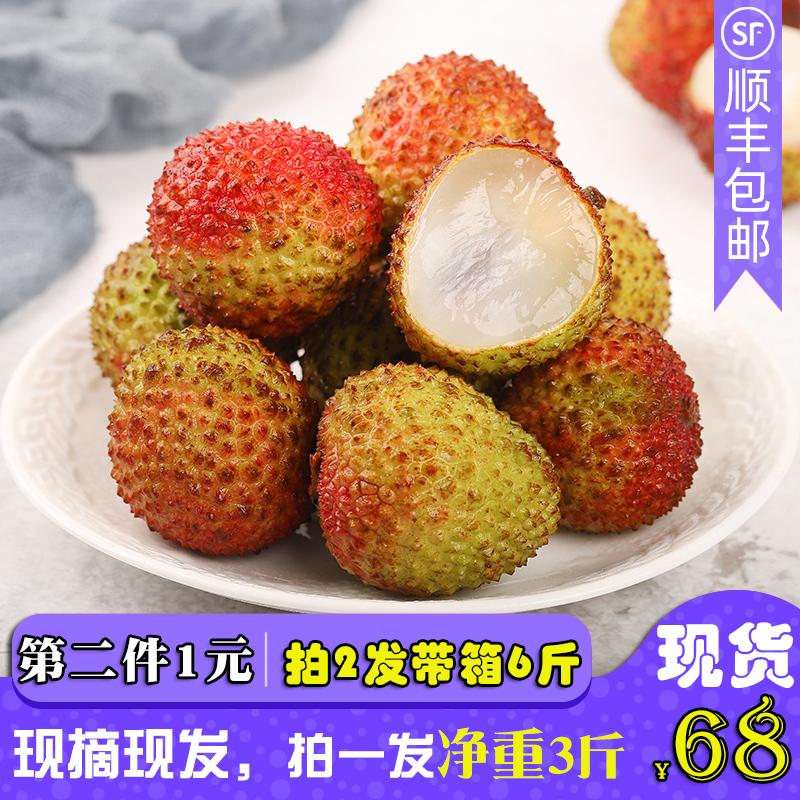 【现货】新鲜水果荔枝妃子笑当季时令孕妇水果桂味乌叶白糖罂包邮